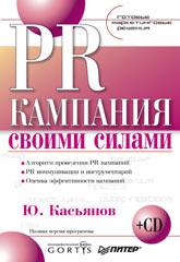 Купить книгу почтой в интернет магазине Книга PR-кампания своими силами. Готовые маркетинговые решения. Касьянов (+CD)