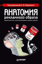 Купить книгу почтой в интернет магазине Книга Анатомия рекламного образа. Овруцкий. Питер. 2004