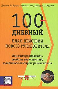 Купить книгу почтой в интернет магазине Книга 100-дневный план действий нового руководителя. Джордж Б. Брадт, Джейм А. Чек