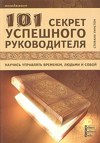 Купить книгу почтой в интернет магазине Книга 101 секрет успешного руководителя. Уинстон Стефани