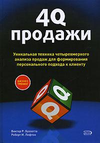 Купить книгу почтой в интернет магазине Книга 4Q-продажи. Уникальная техника четырехмерного анализа продаж для формирования персонального по