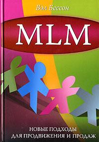 Купить книгу почтой в интернет магазине Книга MLM: новые подходы для продвижения и продаж. Бессон
