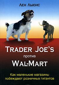 Купить книгу почтой в интернет магазине Книга Trader Joes против Wal-Mart. Как маленькие магазины побеждают розничных гигантов. Льюис Лен