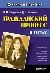 Купить книгу почтой в интернет магазине Книга Гражданский процесс в тестах. Вандышев. Питер