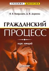 Купить книгу почтой в интернет магазине Книга Гражданский процесс.  Курс лекций. Вандышев. Питер