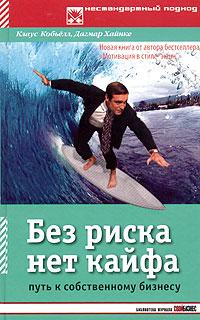 Купить книгу почтой в интернет магазине Книга Без риска нет кайфа: Путь к собственному бизнесу. Кобьёлл