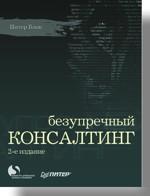 Книга Безупречный консалтинг. 2-е изд. Блок