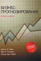 Купить книгу почтой в интернет магазине Книга Бизнес-прогнозирование. 7-е издание. Джон. 2003
