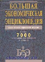 Купить книгу почтой в интернет магазине Книга Большая экономическая энциклопедия. Эксмо