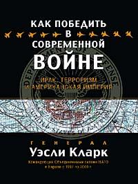 Купить книгу почтой в интернет магазине Книга Как победить в современной войне. Уэсли Кларк. 2004