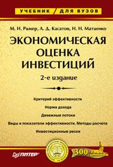 Купить Книга Экономическая оценка инвестиций: Учебник для вузов. 2-е изд. Ример