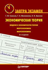 Купить книгу почтой в интернет магазине Книга Экономическая теория. Завтра экзамен. 6-е изд. Гукасьян