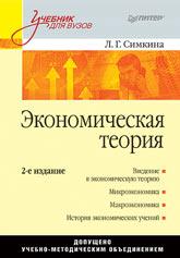 Купить книгу почтой в интернет магазине Книга Экономическая теория. Учебник для вузов. 2-е изд. Симкина