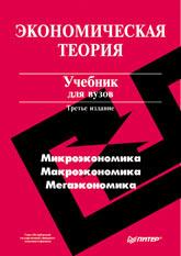Купить книгу почтой в интернет магазине Книга Экономическая теория: Учебник для вузов. 3-е изд. Добрынин
