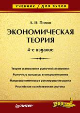 Купить книгу почтой в интернет магазине Книга Экономическая теория: Учебник для вузов. 4-е изд. Попов
