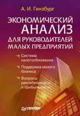 Купить книгу почтой в интернет магазине Книга Экономический анализ для руководителей малых предприятий. Гинзбург