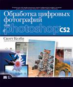Книга Обработка цифровых фотографий в Adobe Photoshop CS2. Скотт Келби
