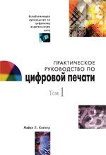 Купить книгу почтой в интернет магазине Книга Практическое руководство по цифровой печати. Том 1. Клепер. 2003