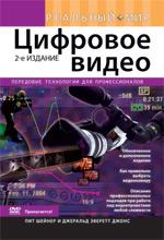 Купить книгу почтой в интернет магазине Книга Реальный мир цифрового видео.  2-е изд. Пит Шейнер