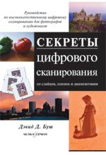Купить книгу почтой в интернет магазине Книга Секреты цифрового сканирования со слайдов, пленок и диапозитивов. Дэвид Буш