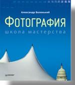 Купить книгу почтой в интернет магазине Книга Фотография. Школа мастерства. Полноцветное издание. Беленький