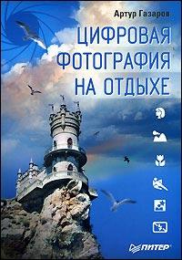 Купить книгу почтой в интернет магазине Книга Цифровая фотография на отдыхе. Полноцветное издание. Газаров