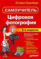 Купить Книга Цифровая фотография. Самоучитель. 3-е изд. Гринберг. Питер. 2003
