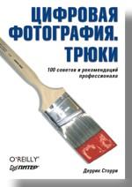 Купить книгу почтой в интернет магазине Книга Цифровая фотография. Трюки. Стори Д.