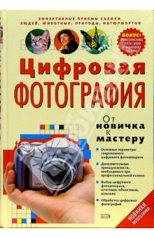 Купить книгу почтой в интернет магазине Книга Цифровая фотография: от новичка к мастеру. Жалпанова