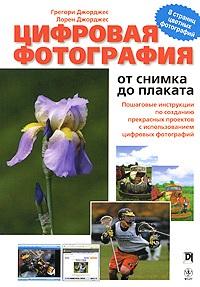 Купить книгу почтой в интернет магазине Книга Цифровая фотография: от снимка до плаката. Джорджес