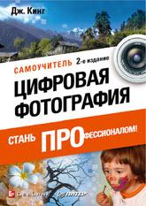 Купить книгу почтой в интернет магазине Книга Цифровая фотография: стань профессионалом! Самоучитель. 2-е изд. . Кинг