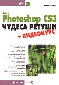 Книга Adobe Photoshop CS3. Чудеса ретуши. Агапова (+DVD)