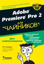 Книга Adobe Premiere Pro 2 для чайников. Кит Андердал