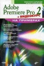 Книга Adobe Premiere Pro 2 на примерах. Кирьянов (+CD)