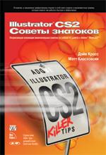Книга Illustrator CS2. Советы знатоков. Дэйв Кросс