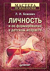 Купить книгу почтой в интернет магазине Книга Личность и ее формирование в детском возрасте. Божович