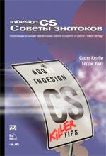 Купить книгу почтой в интернет магазине Книга InDesign CS. Советы знатоков. Скотт Келби