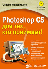 Книга Photoshop CS для тех, кто понимает! Романиэлло