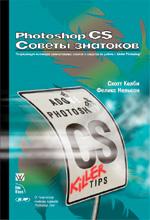 Купить книгу почтой в интернет магазине Книга Photoshop CS. Советы знатоков. Скотт Келби