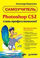 Купить книгу почтой в интернет магазине Книга Photoshop CS2 - стань профессионалом! Самоучитель. Кириленко