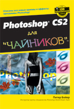 Книга Photoshop CS2 для чайников. Питер Бойер