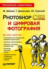 Книга Photoshop CS2 и цифровая фотография. Популярный самоучитель. Шахов