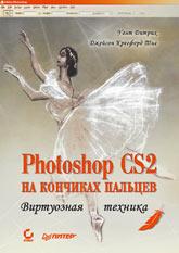 Купить книгу почтой в интернет магазине Книга Photoshop CS2 на кончиках пальцев. Виртуозная техника. Тиг