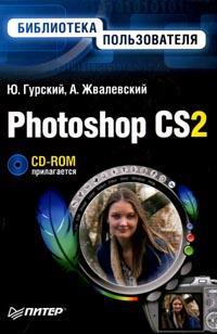 Купить книгу почтой в интернет магазине Книга Photoshop CS2. Библиотека пользователя (+CD). Гурский