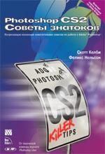 Купить книгу почтой в интернет магазине Книга Photoshop CS2. Советы знатоков. Скотт Келби, Феликс Нельсон