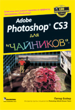 Книга Photoshop CS3 для чайников. Питер Бойер