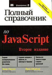 Купить книгу почтой в интернет магазине Книга Полный справочник по JavaScript. 2-е изд. Томас Пауэлл