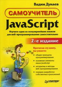 Купить книгу почтой в интернет магазине Книга Самоучитель JavaScript. 2-е изд. Дунаев. Питер. 2005