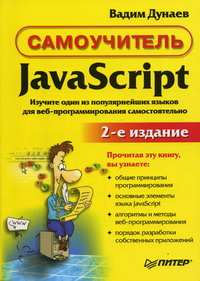 Книга Самоучитель JavaScript. 2-е изд. Дунаев. Питер. 2005