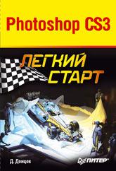 Книга Photoshop CS3. Легкий старт. Донцов